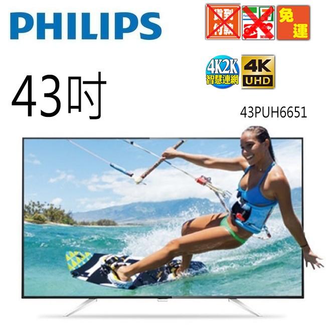 ~PHILIPS 飛利浦~43 吋IPS 4K UHD 高畫質連網智慧顯示器視訊盒43PU