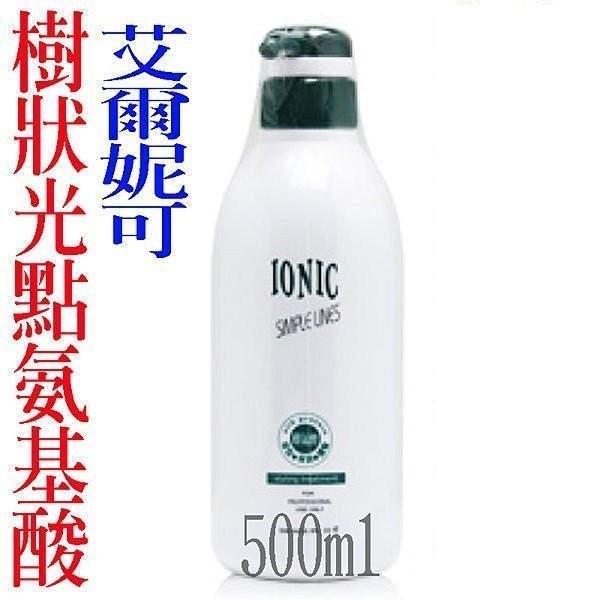IONIC 艾爾妮可樹狀光點胺基酸氨基酸500ml 1000ml 護髮塑捲 ~小陳髮品~