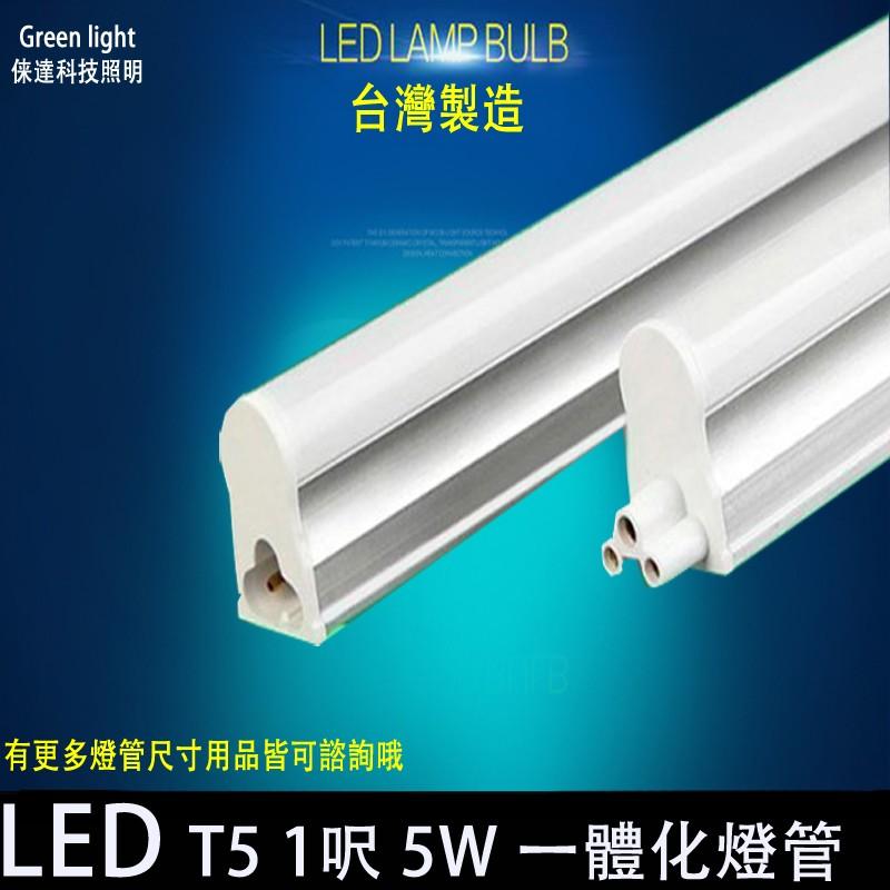 LED T5 1 呎全電壓燈管日光燈層板燈間接照明輕鋼架支架燈室內燈 T8 4 尺2 尺