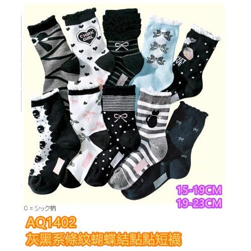 阿布 ~AQ1402 ~灰黑系條紋蝴蝶結點點兒童襪全棉短襪女中大童襪子3 枚組不挑款15