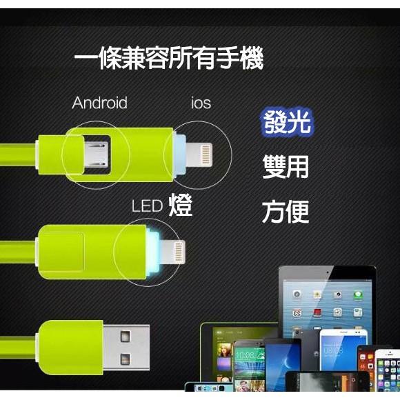 二合一安卓蘋果數據傳輸充電線(SS575 解決你的煩惱
