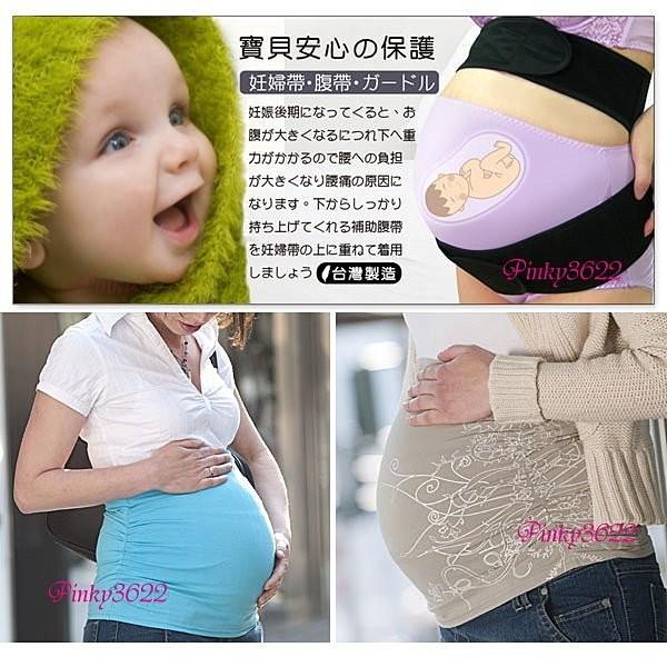 !臺灣製孕媽咪好幫手~減輕壓力好安心~孕期用機能托腹帶MIT 支撐腰部減少下墜感  等級超