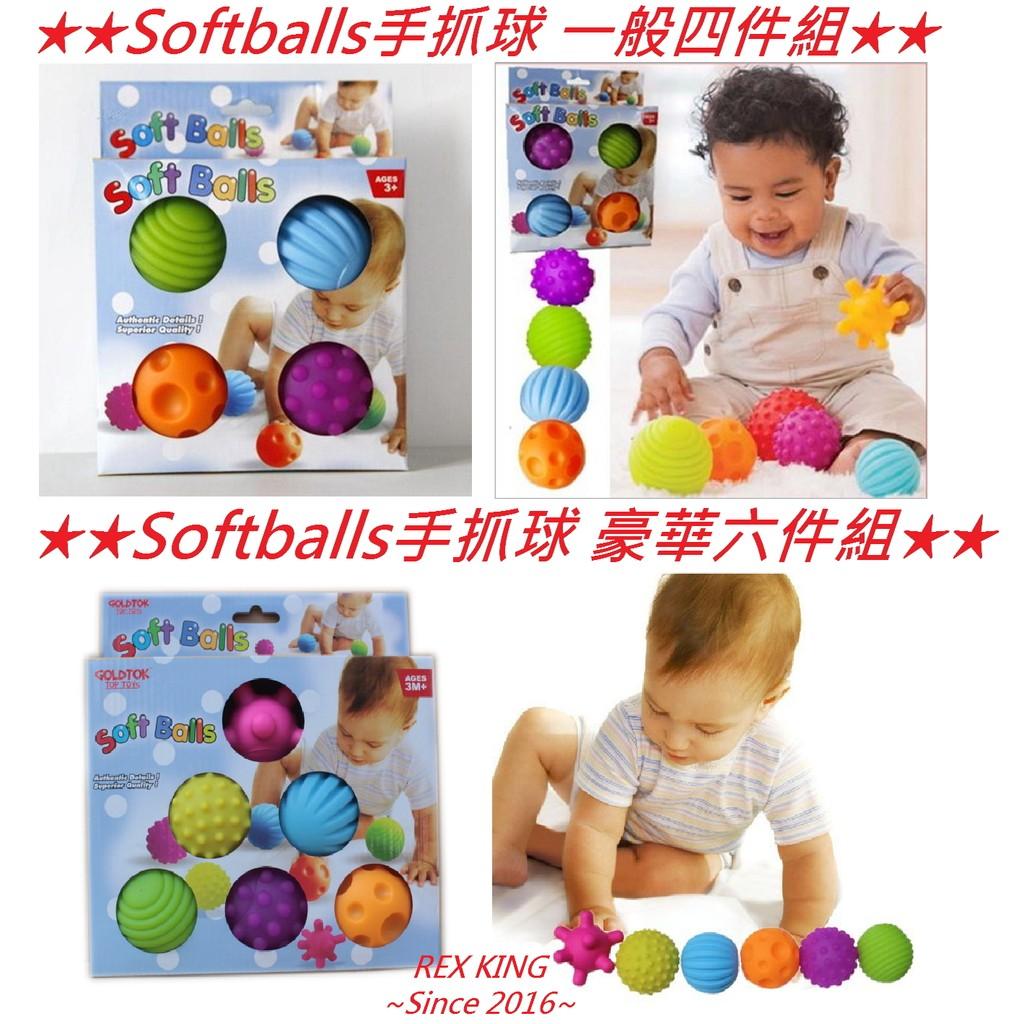 Softballs 手抓球觸覺感知軟球寶貝球嬰兒玩具觸感球早教玩具一般四件組豪華六件組