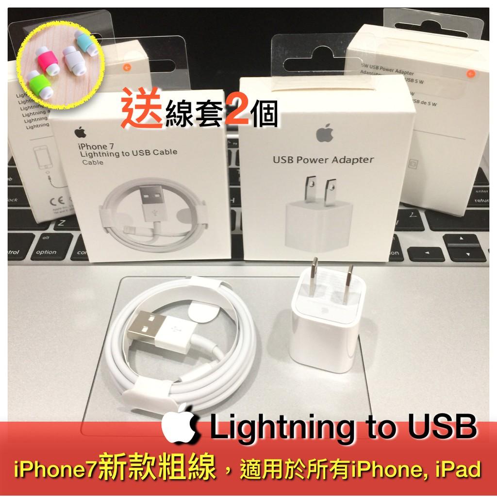 一年 ❗iPhone 充電線傳輸線iPhone 線SE 6s 7 plus i7 iPad