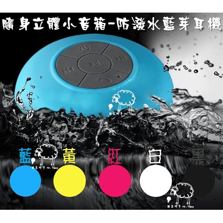 防水藍芽音箱隨身音響小喇叭防水音箱藍芽無線追歐爸神器追劇神器