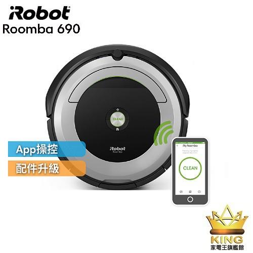 美國iRobot Roomba 690 掃地機器人