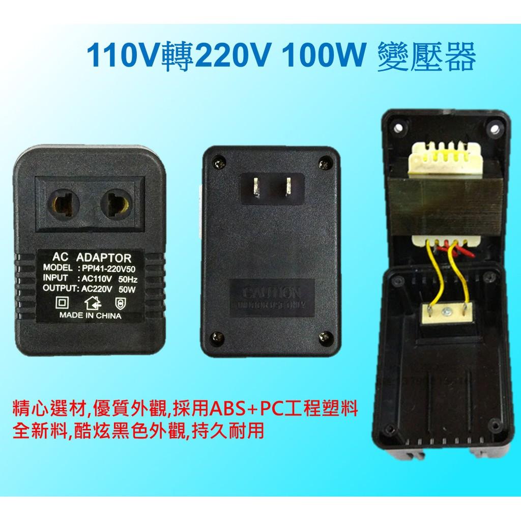 插座型110V 轉220V 100W 100 瓦變壓器轉換變壓低電壓轉換高電壓變壓轉換器聖