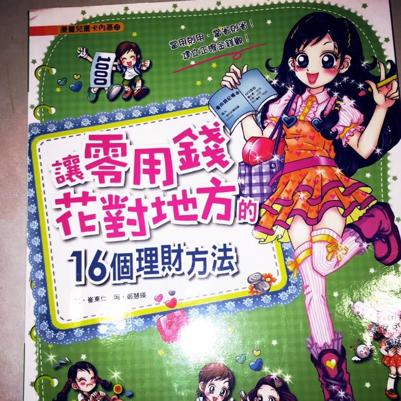 漫畫兒童卡內基~ 一本,1 本200 ~