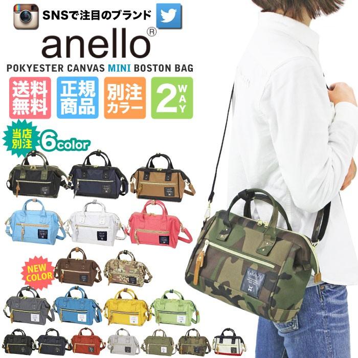 Anello 小款兩用2way 手提肩背包尼龍側背包斜背包媽媽包托特包女包男包A5