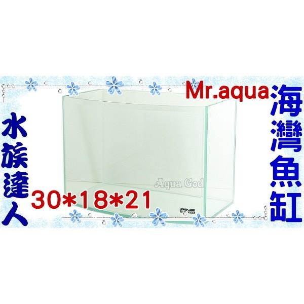 ■限賣家宅配■~水族 ~Mr Aqua ~海灣高透明度玻璃缸.1 尺30 18 21cm