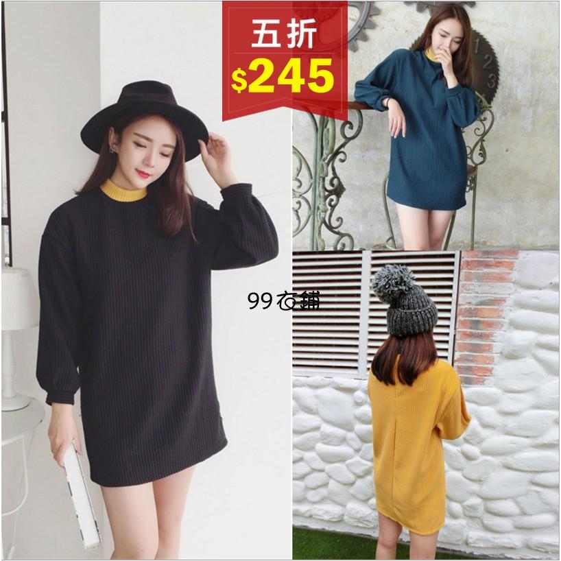 新品五折實拍拼色立領撞色寬鬆長袖連身裙洋裝4 色~LG30381 ~