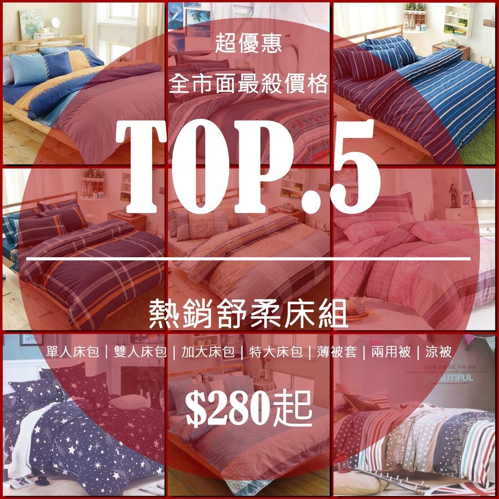 ~全市面最 ~銷售 舒柔棉TOP5 單人床包雙人床包加大床包特大床包被套兩用被涼被~聊聊