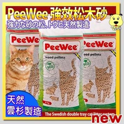 ~培菓延平~荷蘭PeeWee 必威貓砂~強效松木砂9kg