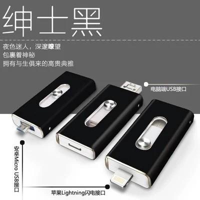 蘋果手機u 盤iphone6 6s 6p 外接移動存儲器iPhone7 7p 隨身碟OTG
