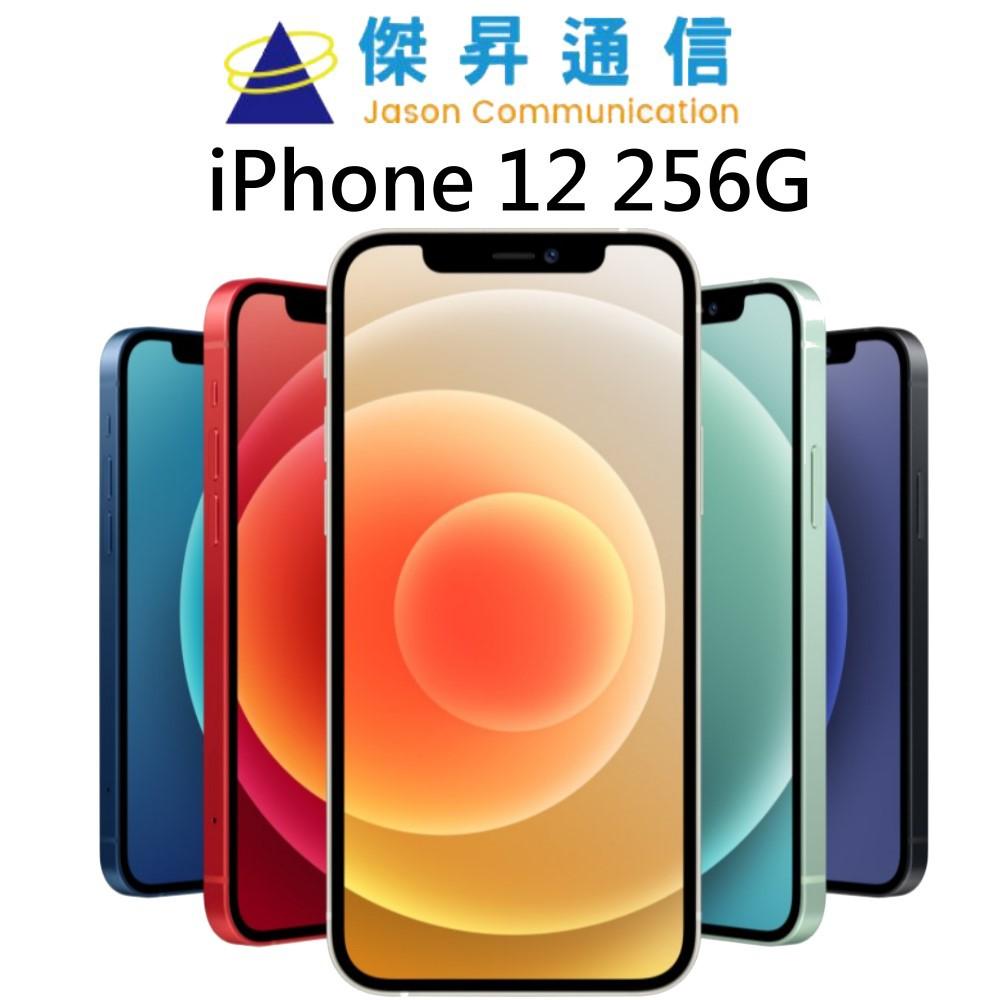 Apple iPhone 12 256G