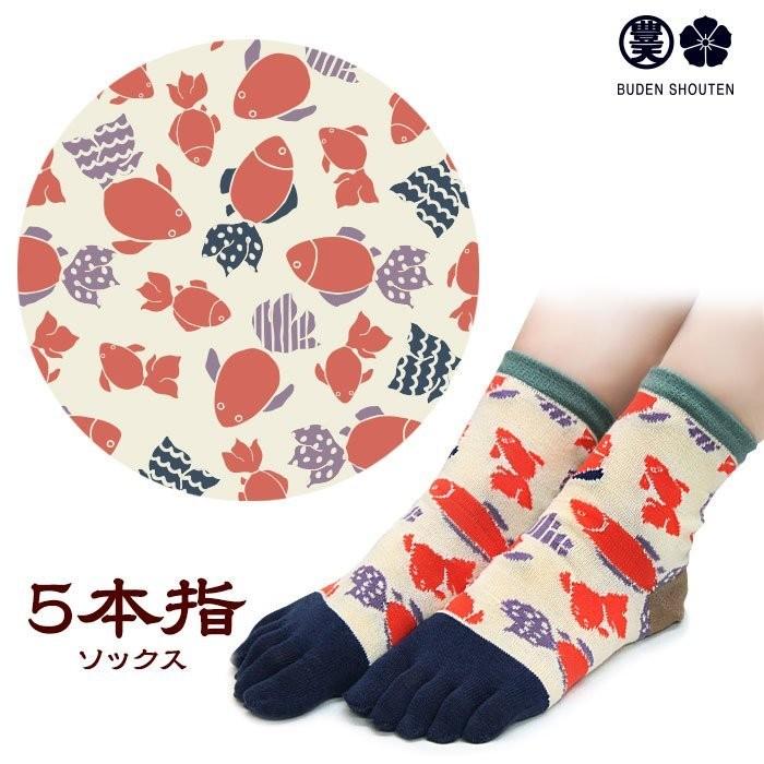 平井涼子 豐天商店和風金魚圖五指襪