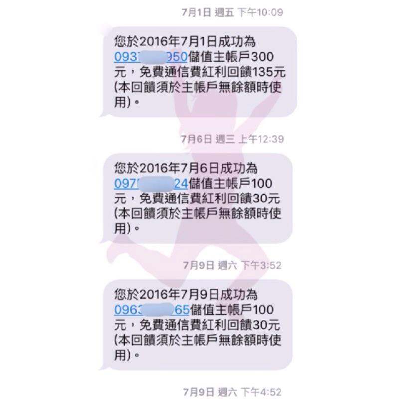 中華HoHo 代儲值月額度1000 限制無售門號無儲值碼#中華電信代儲2G3G4G 預付卡