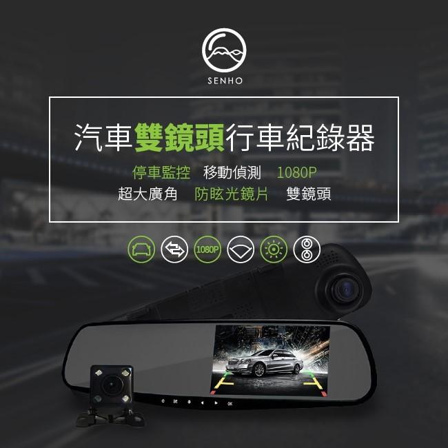 ~ 開賣~D2 雙鏡頭行車紀錄器1080P 後照鏡行車紀錄器後視鏡行車記錄器升級LED 後