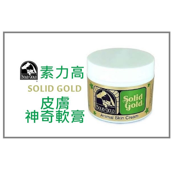 美國Solid Gold 素力高動物皮膚神奇軟膏2oz