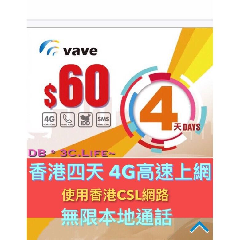 ~4G 香港四天吃到飽高速上網~同one2free 98 網絡香港電話卡上網可熱點DB 3