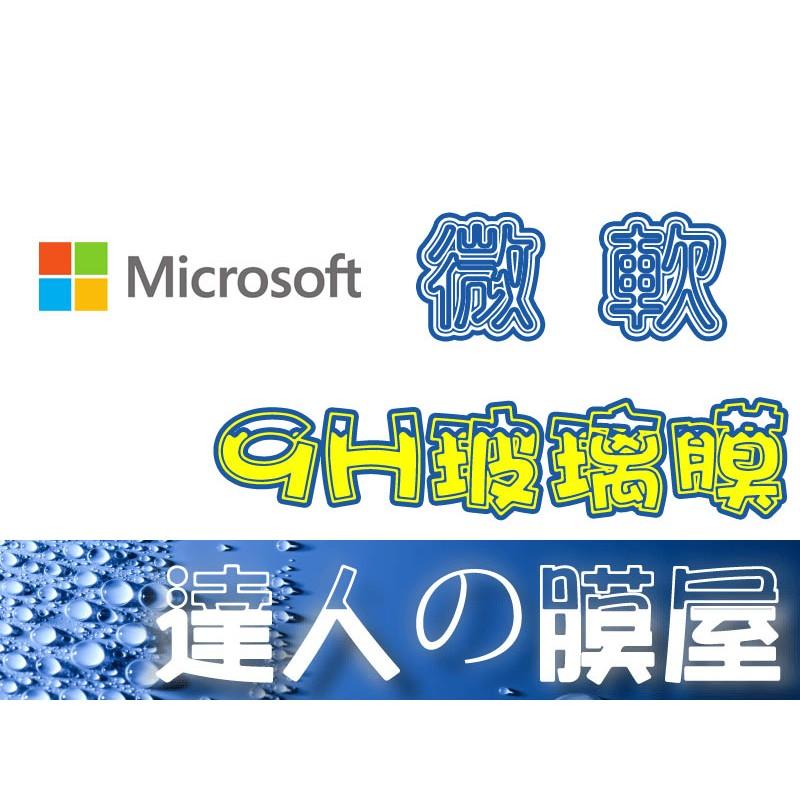 9h 高清玻璃貼前膜microsoft 微軟Surface Pro3 RT1 RT2 Pr