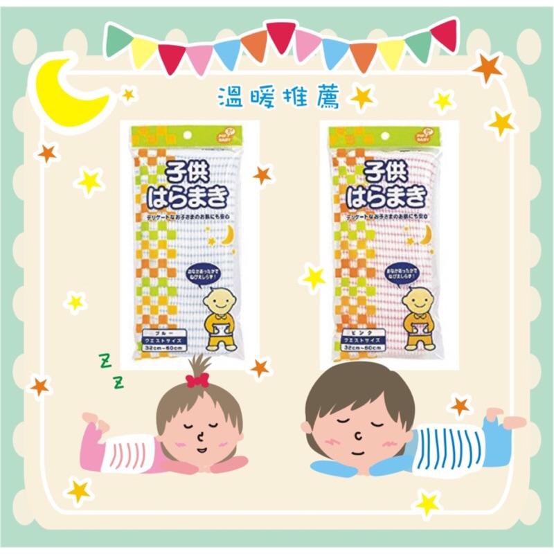 生日慶️額贈~ ~ 東京西川肚圍pip baby 肚圍(藍粉)伸縮彈性棉質