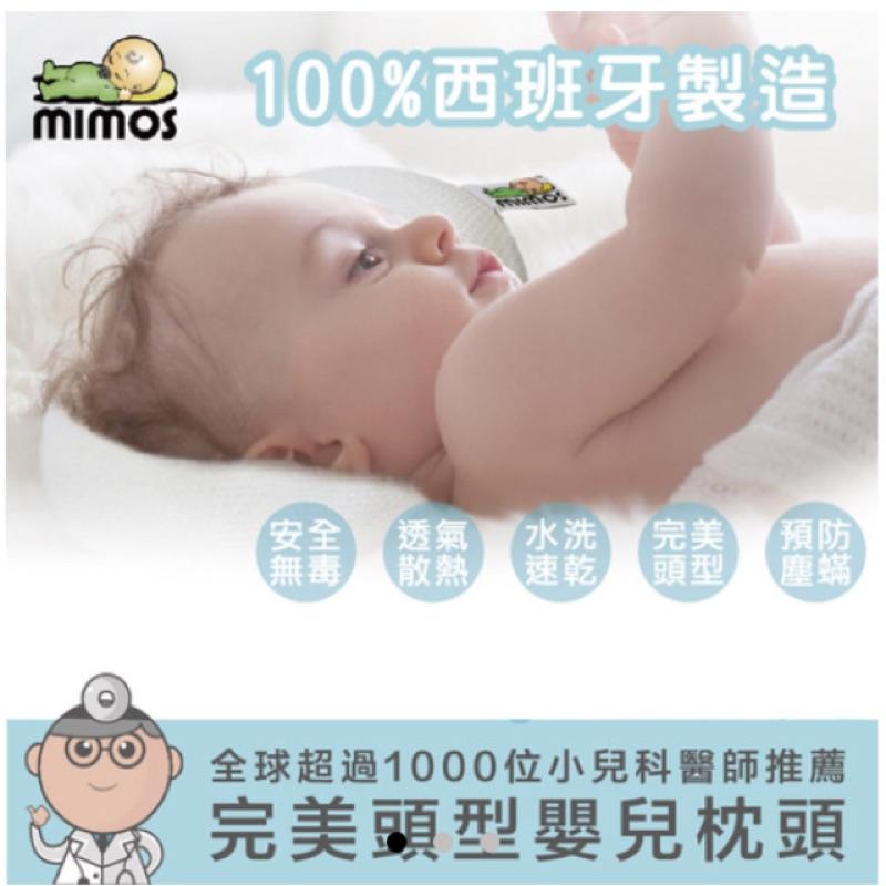 大 加送好禮!Mimos 3D 自然頭型嬰兒枕頭