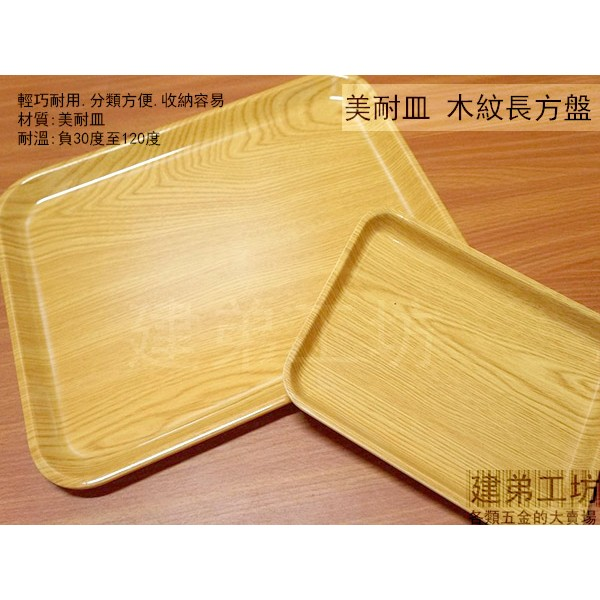 美耐皿木紋長方盤系列塑膠長方皿托盤餐盤