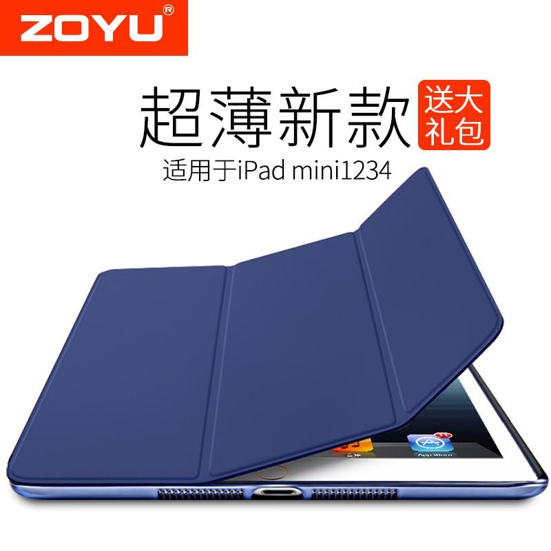 ~ 價 ~zoyu 蘋果iPad mini4 保護套iPadmini4 殼超薄休眠mini