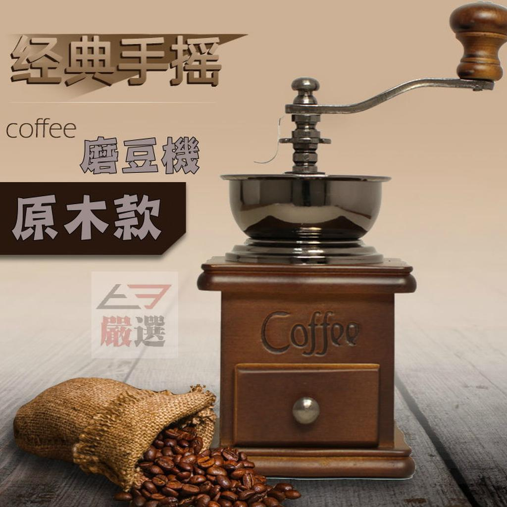 復古手搖咖啡機木質咖啡機手磨磨豆機原木款家用迷你磨豆機手動咖啡機磨粉機粉碎機咖啡豆研磨機送