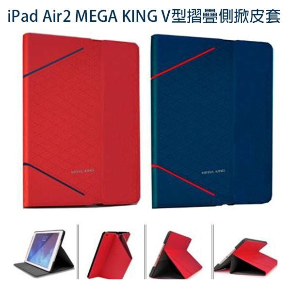 APPLE 蘋果iPad Air2 MEGA KING V 型摺疊側掀皮套~葳豐 商城~