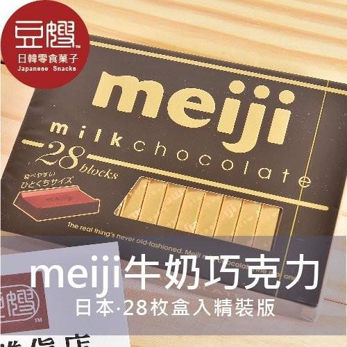 ~豆嫂~ 零食meiji 明治牛奶巧克力26 枚盒裝新包裝26 枚