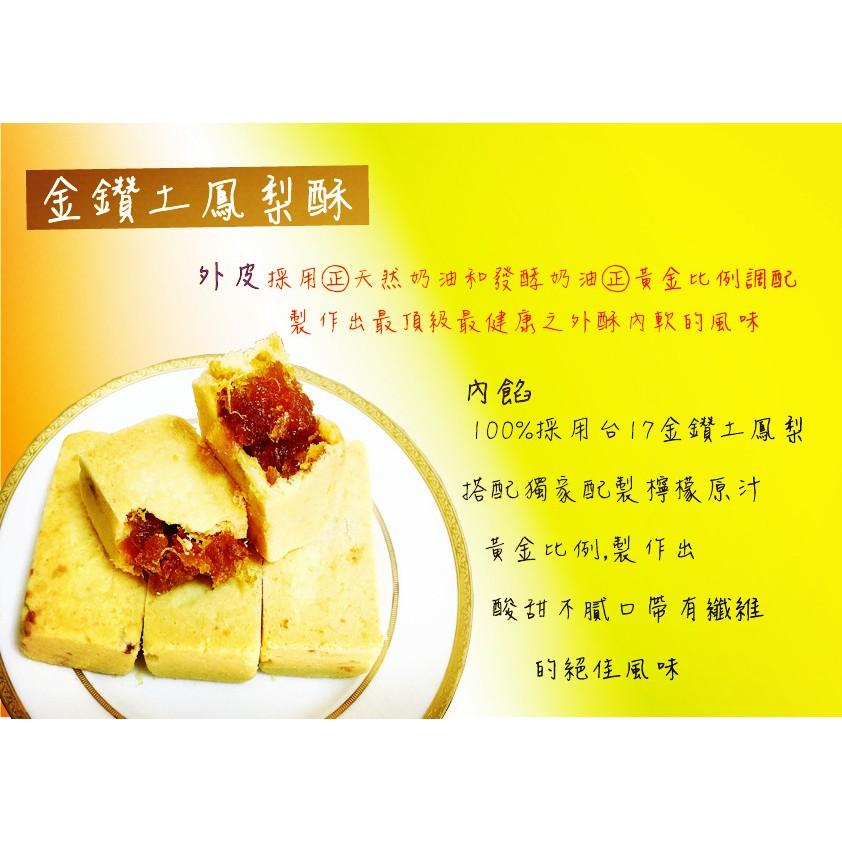 海記烘焙糕點屋金鑽土鳳梨酥好吃到流淚 美食排行 非微熱山丘佳德/李鵠