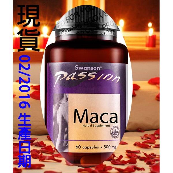 黑白賣 Swanson Passion Maca 500mg 膠囊60 顆瑪卡馬卡濃縮精華
