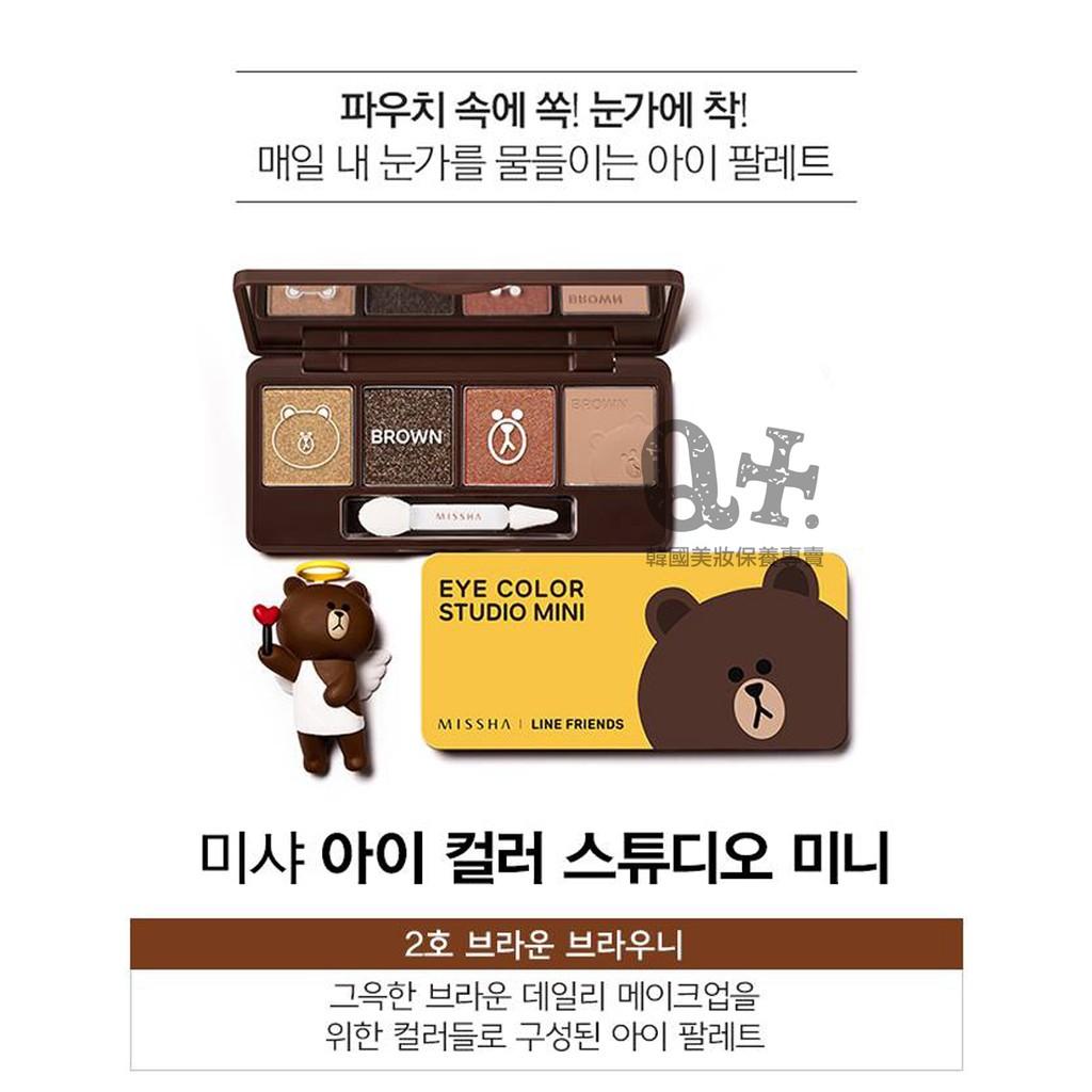 ~ ~發燒 ~MISSHA 熊大兔兔迷你眼影工場02 巧克力布朗尼✜Q 韓國美妝✜