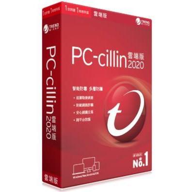 【一年三機】【一年三台】 PC-cillin 2020雲端版 / 1年3台 防毒軟體 趨勢科技 2019