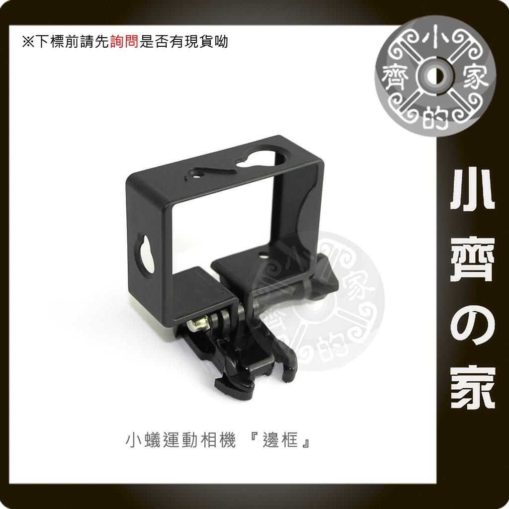 GP233 小米小蟻 相機保護框小米小蟻相機 保護套攝影機錄影機 相機小齊的家