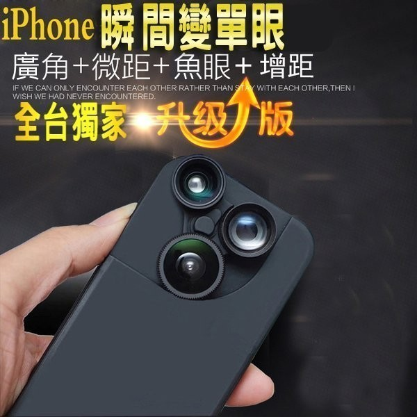 ~ 正品~鏡頭手機殼廣角微距增距魚眼手機鏡頭iPhone 手機殼鏡頭手機套焦距特效四合一手