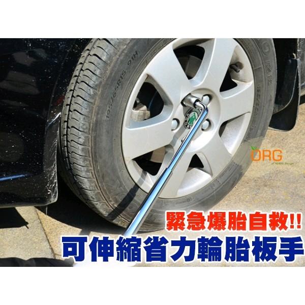 ORG ~SD0539 ~ 2 個套筒!汽車車用車載汽車輪胎扳手伸縮輪胎板手輪胎拆卸工具套