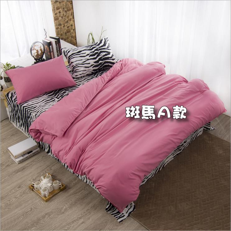 ~給給小舖~雙色斑馬款 雙人床包組4 件組粉色