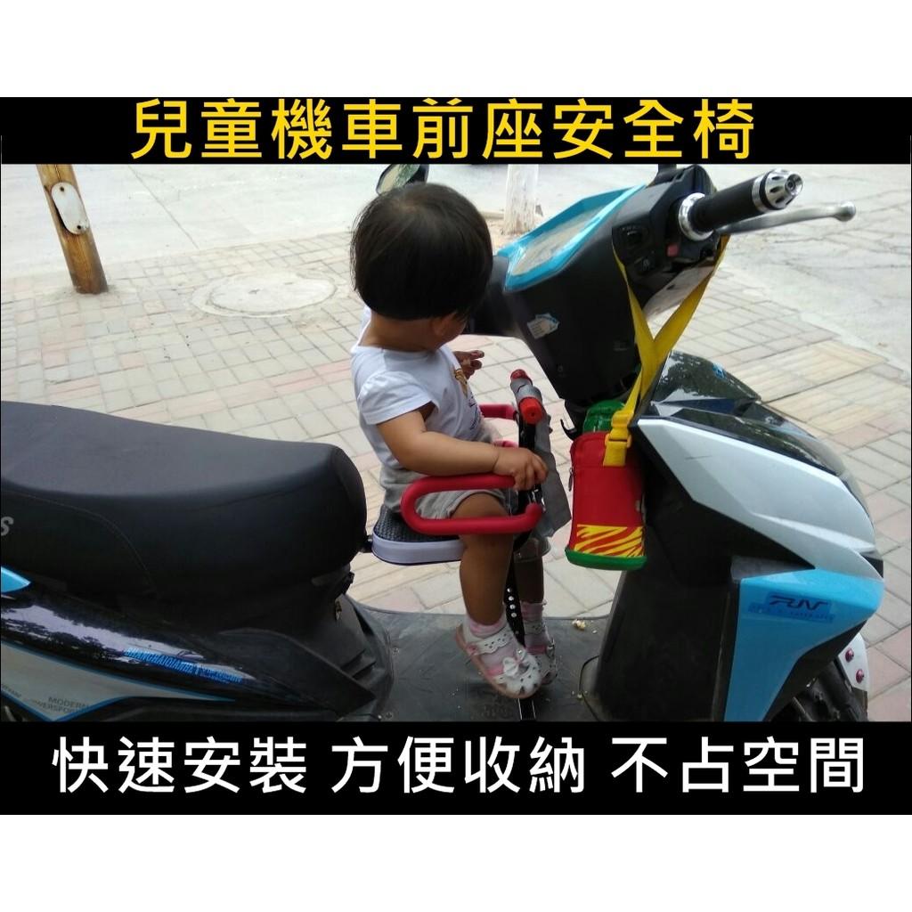 兒童機車安全椅兒童摩托車座椅機車前座摩托車前座摩托車安全座椅機車安全座椅