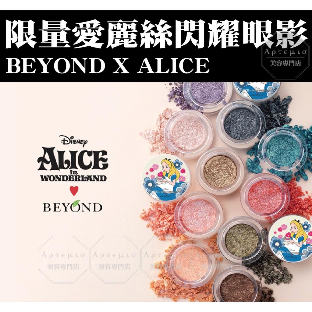A K 韓國美妝年終 A85 BEYOND X ALICE 愛麗絲夢遊仙境魔鏡夢遊閃耀眼影
