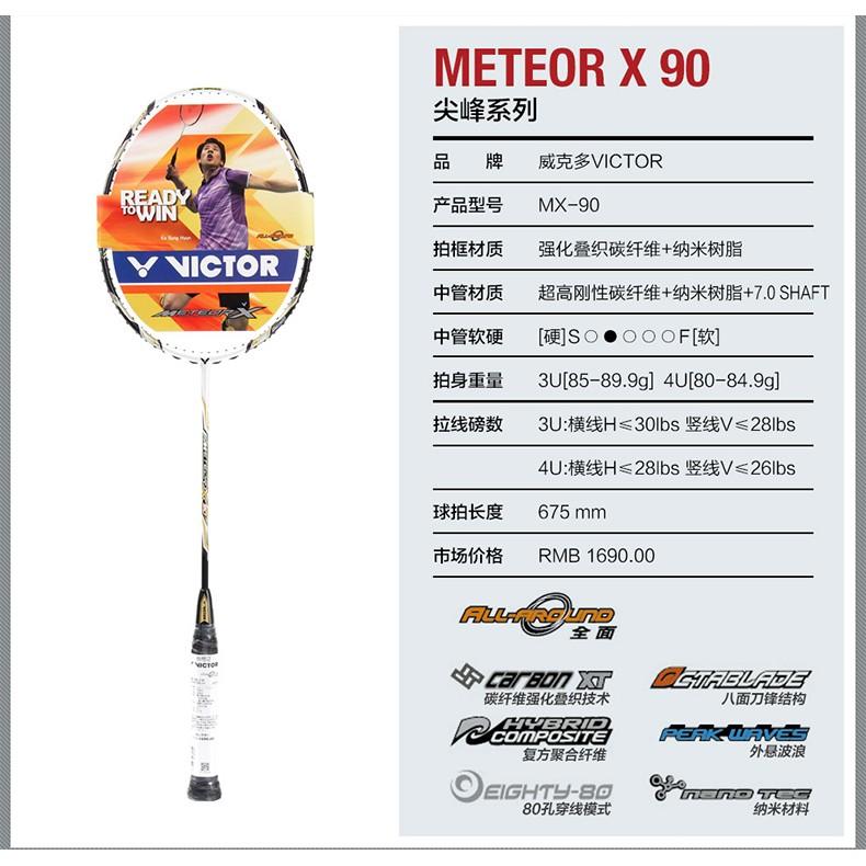 勝利尖峰系列王者威克多尖鋒90 羽毛球拍MX 90 羽拍高端全碳素正品羽球拍