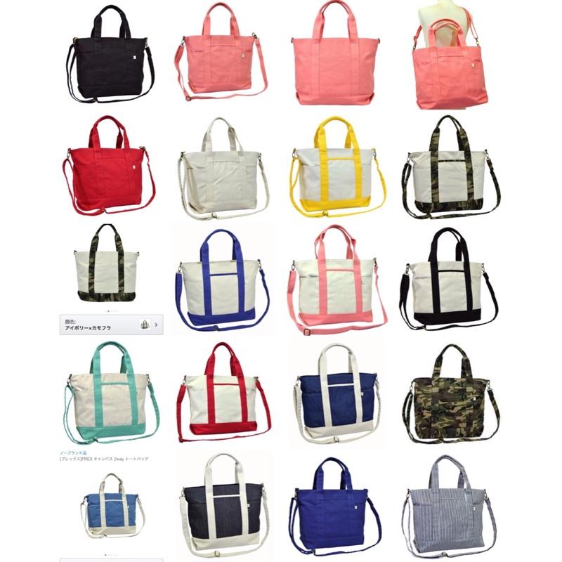 [ ] 品牌包PREX 帆布包(有大小2 種size 喔!)