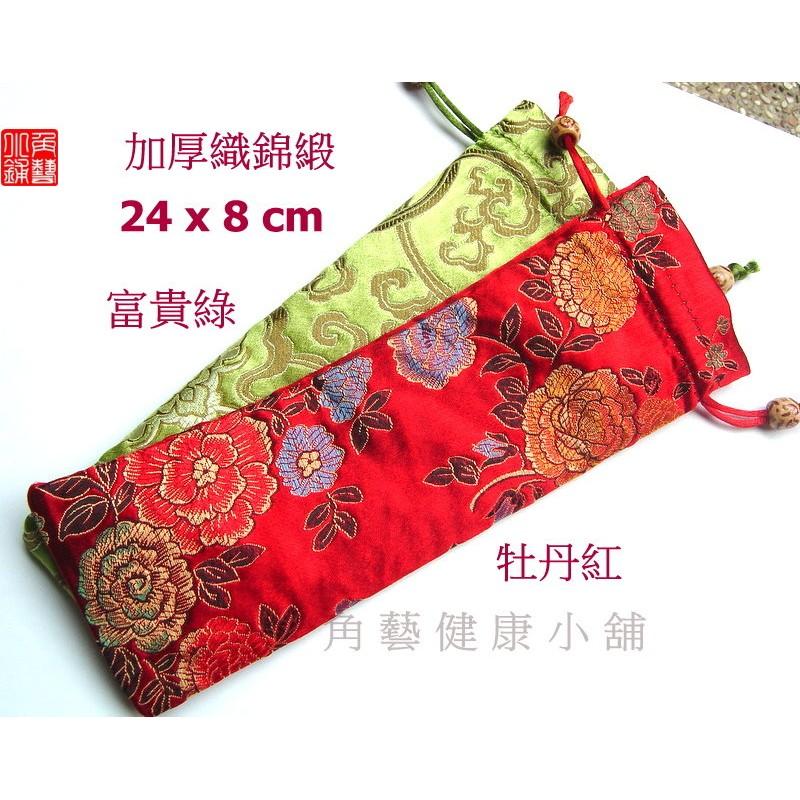 ~角藝健康小舖~精美加厚織錦緞梳子布袋雙層有內裡梳子保護袋束口袋收藏袋手機袋包裝布袋24c