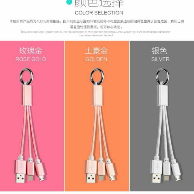 款安卓蘋果鋁合金鑰匙扣2 4A 尼龍編織快充線傳輸線充電線iphone 鑰匙圈