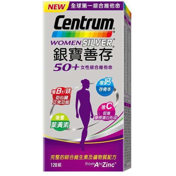 ~重仁健康 館~~銀寶善存~50 女性綜合維他命維生素120 錠B1 鎂鈣葉黃素C 50