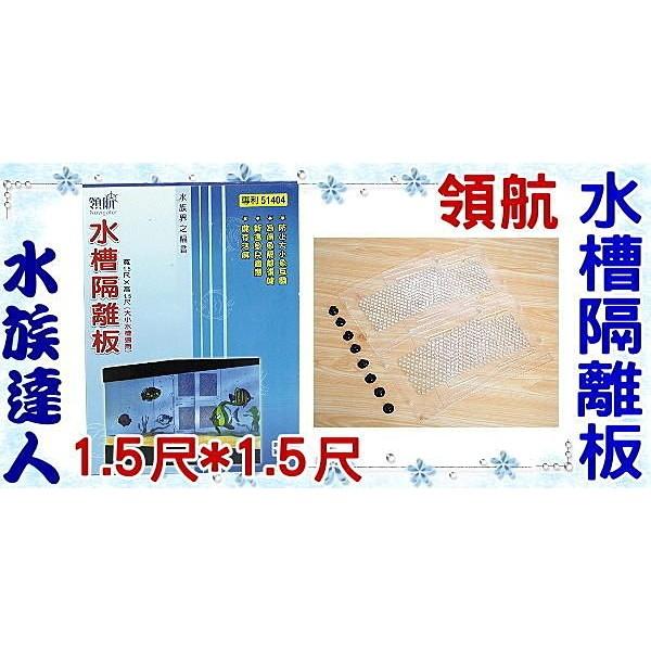 ■限賣家宅配■~水族 ~~隔離網~領航~水槽隔離板1 5 尺1 5 尺寬高~大小 魚缸