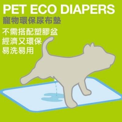 旺旺來~ ~PPARK  寵物環保尿布墊~S 號~ 小型老狗照護 環保重複 、超吸水可 狗