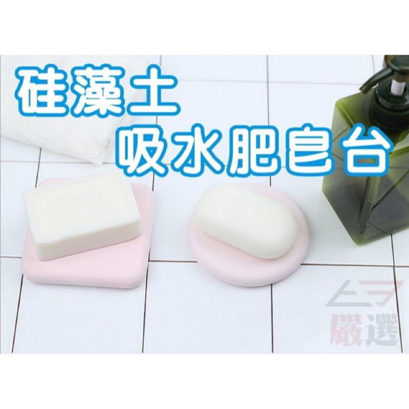 T3 硅藻土吸水肥皂墊珪藻土浴室用品防潮防霉浴室 飯店  衛浴~STHF07 ~